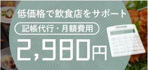 2980円記帳代行